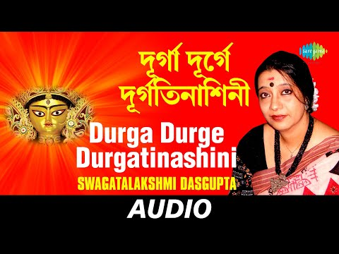 Durga Durge Durgatinashini | Swagatalakshmi Dasgupta | Audio