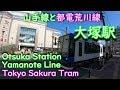 【山手線・都営荒川線(東京さくらトラム)】大塚駅(大塚駅前停留場)を探検してみ…