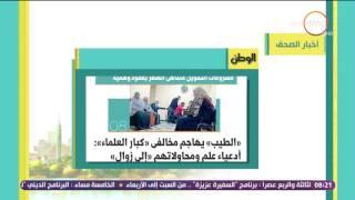 8 الصبح - شوف ابرز وأهم العناوين والمانشيتات التى جاءت فى الصحف المصرية اليوم
