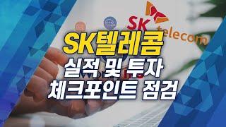 SK텔레콤 실적 및 투자 체크포인트 점검 (애널리스트 …