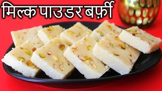 Milk Powder Burfi in HINDI | Easy Burfi Recipe | How to Make Burfi in Hindi | Nehas Cookhouse