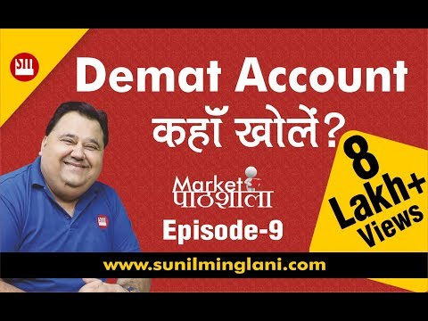 Demat account कहाँ खोलें ? | Ep-9 | For Stock Market beginne