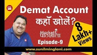 Demat account कहाँ खोलें ? | Ep-9 | For Stock Market beginners in Hindi | Sunil Minglani