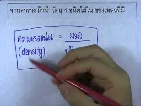 ข้อสอบO-NET ป.6 ปี2552 : วิทย์ ข้อ14