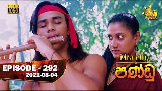 Maha Viru Pandu | Episode 292 | 2021- 08- 04 Thumbnail