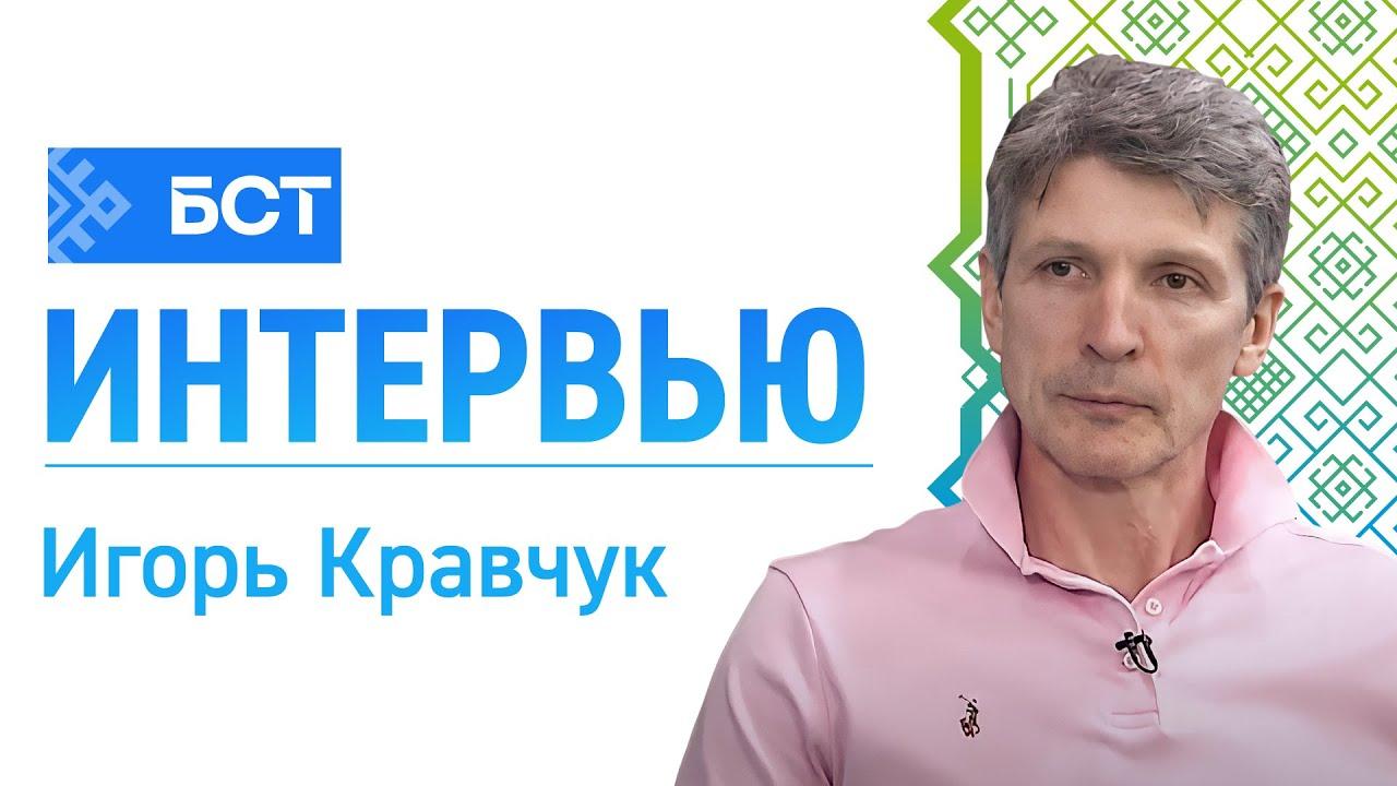 Легенда хоккея. Игорь Кравчук. Интервью
