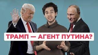 Трамп, Путин и российские хакеры...