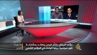 ما وراء الخبر- ما المتوقع من حوار اليمنيين بالرياض؟