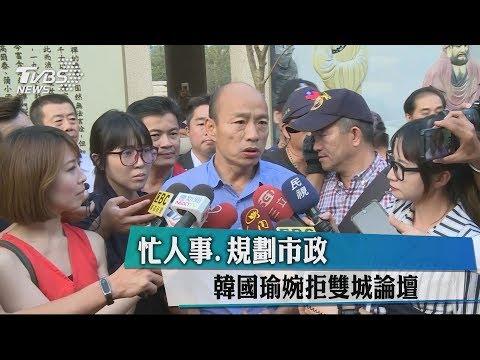 忙人事、規劃市政 韓國瑜婉拒雙城論壇