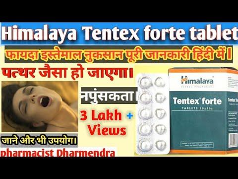 Himalaya Tentex forte tablet   पत्थर जैसा हो जाएगा  Himalaya Tentex vs confido   Tentex forte tablet