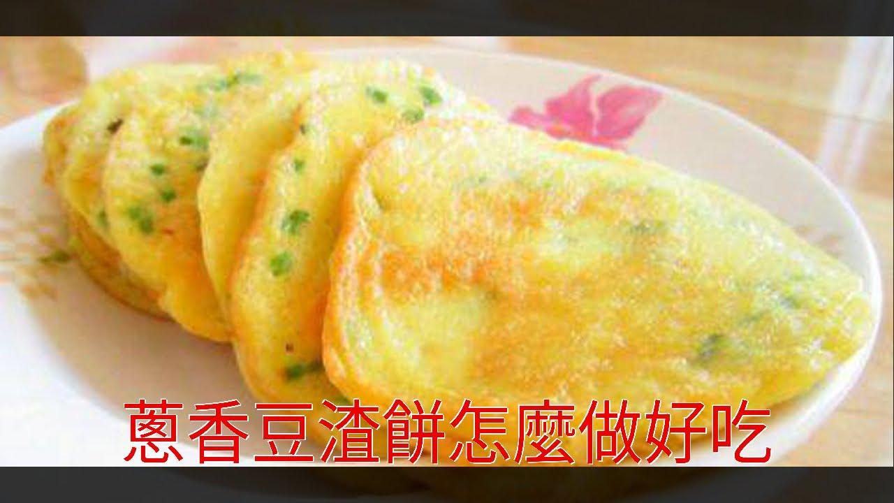 蔥香豆渣餅怎麼做好吃 - YouTube