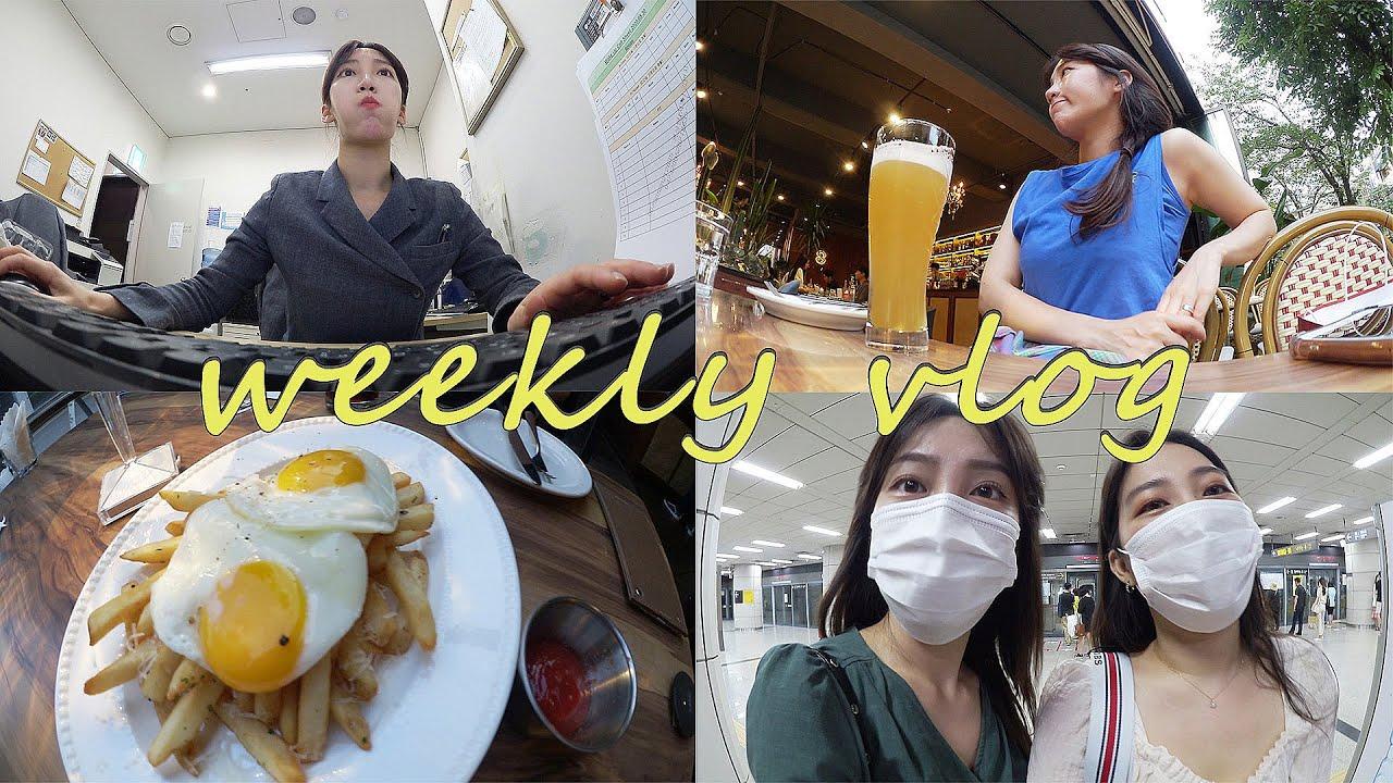 [언니 Vlog] #25 내가다녀본최악의회사 (feat.항공사,호텔) I 휴무에는맥주를쟁여놓자 🍻