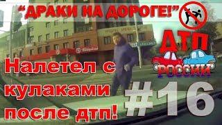 """""""Драки на дороге!"""" или """"Быдло в деле!"""" #16 24.11.18"""