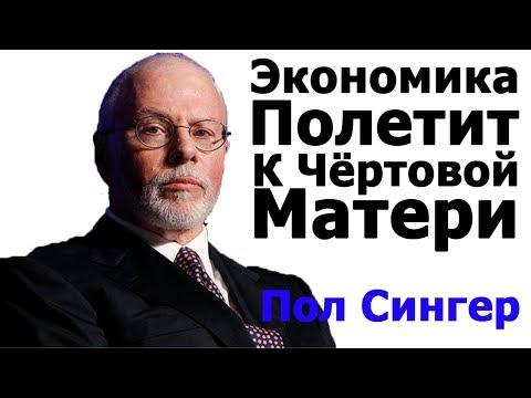 Крах США Скоро - Пол Сингер