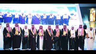خادم الحرمين يتوج الفائزين بجائزة الملك خالد