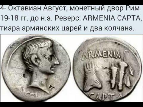 Армения на римских монетах и картах римской империи