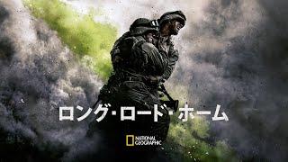 ロング・ロード・ホーム - 予告編 |ナショジオ