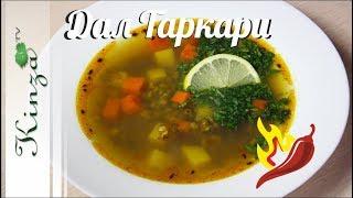 Индийский суп Дал Таркари