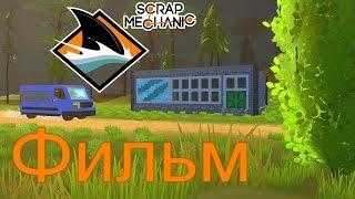 Scrap Mechanic - Студия видео записи ( фильм )