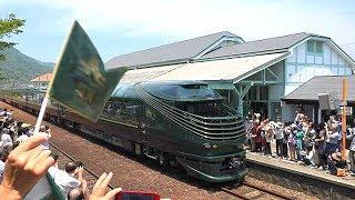 【祝】『TWILIGHT EXPRESS 瑞風』一番列車 ようこそ山口へ! 2017.6.18 瑞風 検索動画 4