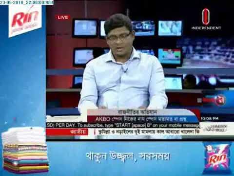 Ajker Bangladesh, 23 May 2018 । রাজনীতির অভিযান।