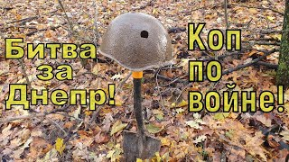 Коп по войне! Битва за Днепр! Коп с NOKTA Anfibio Multi! Фильм 112