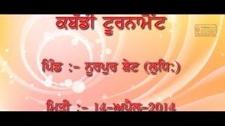 NURPUR BET (Ludhiana) Kabaddi Tournament - 2014 Part 2nd.