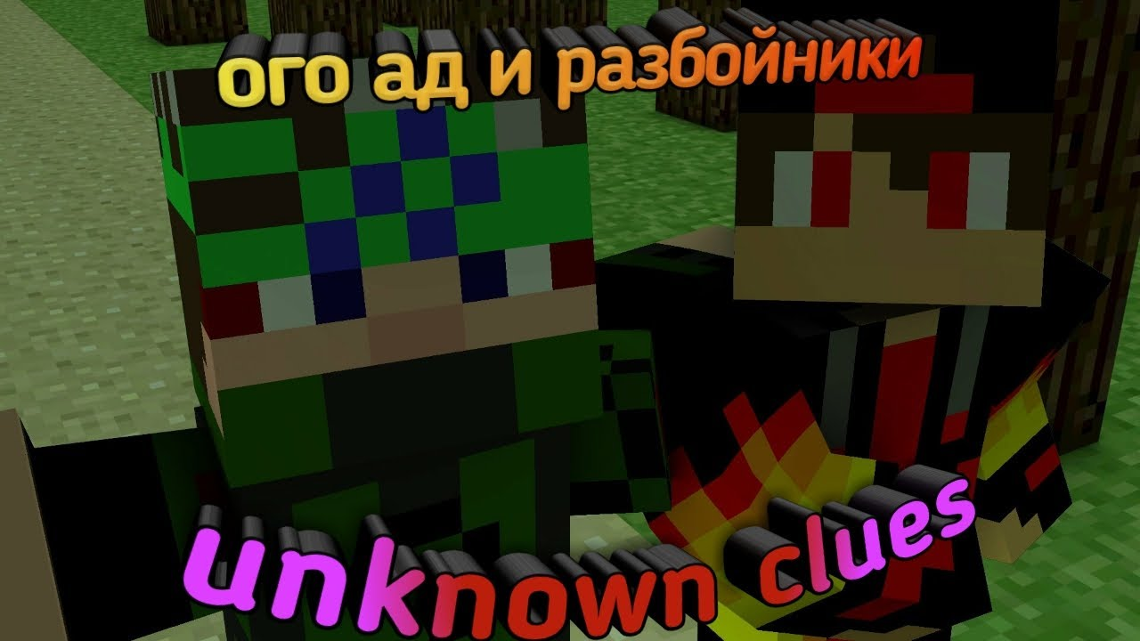 unknown clues 2# серия (ого ад и разбойники)