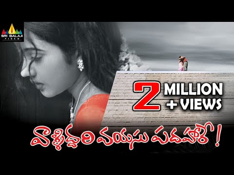 Valliddari Vayasu Padahare Full Movie | Tarun Chandra, Devaki | Sri Balaji Video
