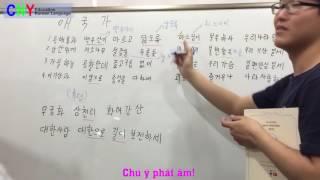 Quốc Ca của Hàn Quốc 애국가