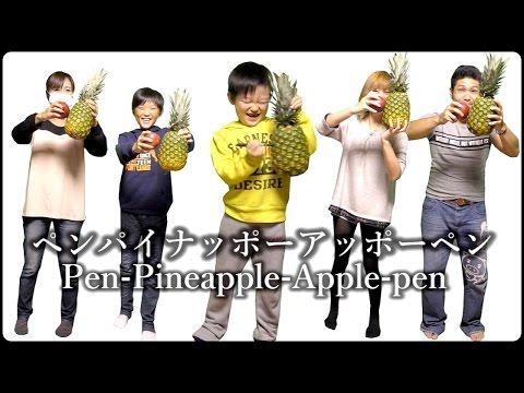 【踊ってみた】PPAP(Pen-Pineapple-Apple-Pen)ペンパイナッポーアッポーペン/kokoroman(ココ太郎)※パロディです。