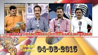 Makkal Medai 04-08-2015 Discussion regarding violence during protests full youtube video 4.8.15 Puthiyathalaimurai tv shows online
