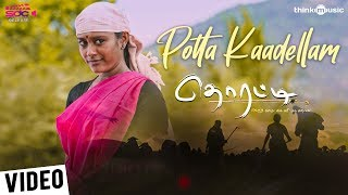 Thorati | Potta Kaadellam Video Song | Shaman Mithru, Sathyakala | Ved Shanker | Sugavanam