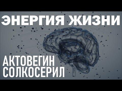 Актовегин (Солкосерил) МОЗГ РЕГЕНЕРАЦИЯ кровообращение, энцефалопатия, ожоги Solcoseryl Actovegin