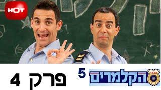 הקלמרים - עונה 5 | פרק 4 המלא!