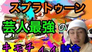 【スプラトゥーン】芸人最強の男が気持ち良くなっちゃった試合【カーボンローラーS+99】 thumbnail
