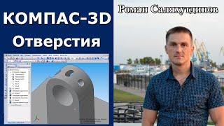 КОМПАС-3D. Урок. Отверстие на цилиндрической поверхности