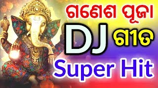 Latest New Odia Dj Songs Full High Bass Bosted Non Stop 2019