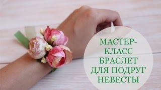 Браслет для подружек невесты: мастер-класс