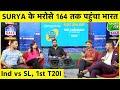 LIVE Ind Vs SL, 1st T20: फिर बोला SURYA का बल्ला, SRI LANKA के सामने 165 रन IND 164/5 Sports Tak