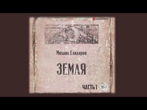 Земля | Михаил Елизаров (аудиокнига)