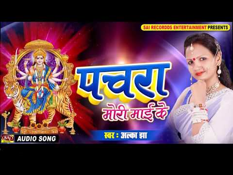 देवी माँ का यह पचरा गीत सुनकर आपके आँखों में आ जाएंगे आंसू | Devi Pachra Geet सबसे दर्द भरा गीत