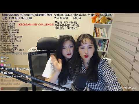 Download 아갈부부 600일 기념 icecream kiss challenge ^^ lesbiancouple l 레즈커플