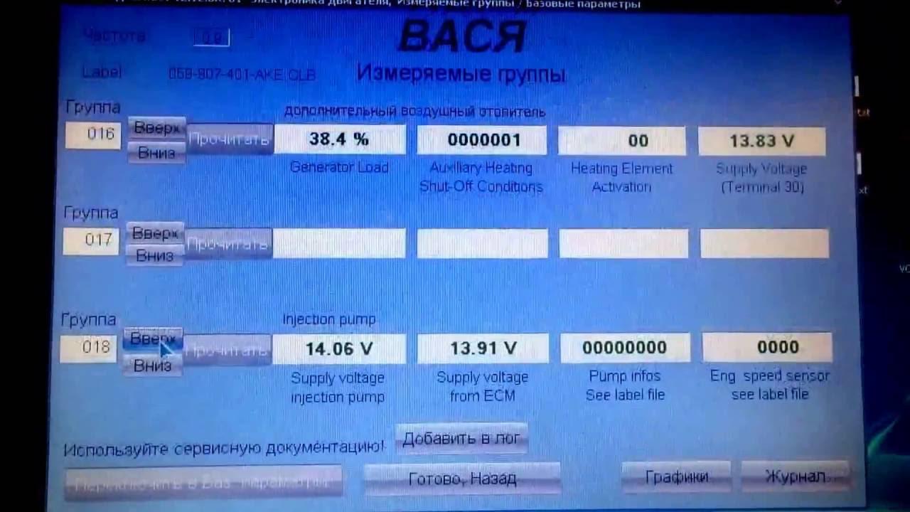 2,5 tdi AKE параметры (вася диагност)