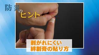 剥がれにくい絆創膏の貼り方【防災のヒント】