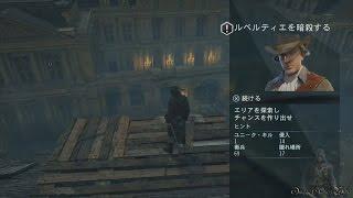 アサシンクリード ユニティ(Assassin's Creed Unity)のプレイ動画です...