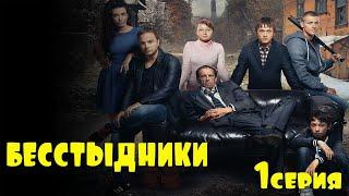 Сериал Бестыдники 1 серия.