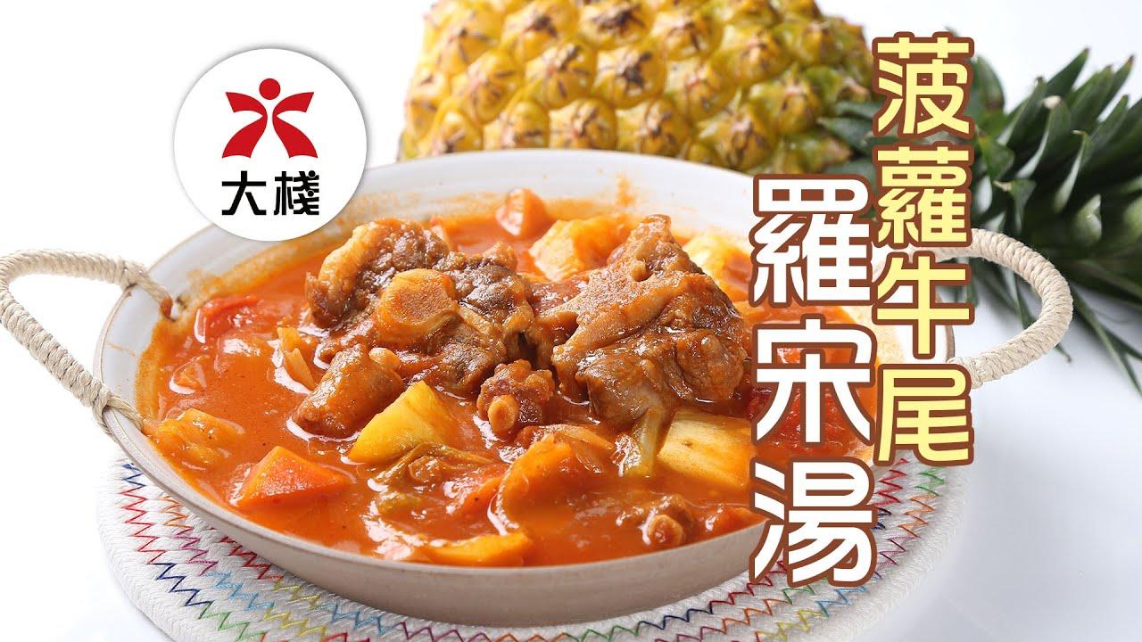 菠蘿牛尾羅宋湯