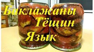 """Баклажаны """"Тёщин язык"""" на зиму. ОСТРЫЕ БАКЛАЖАНЫ НА ЗИМУ. Очень вкусная закуска из баклажанов!!!"""