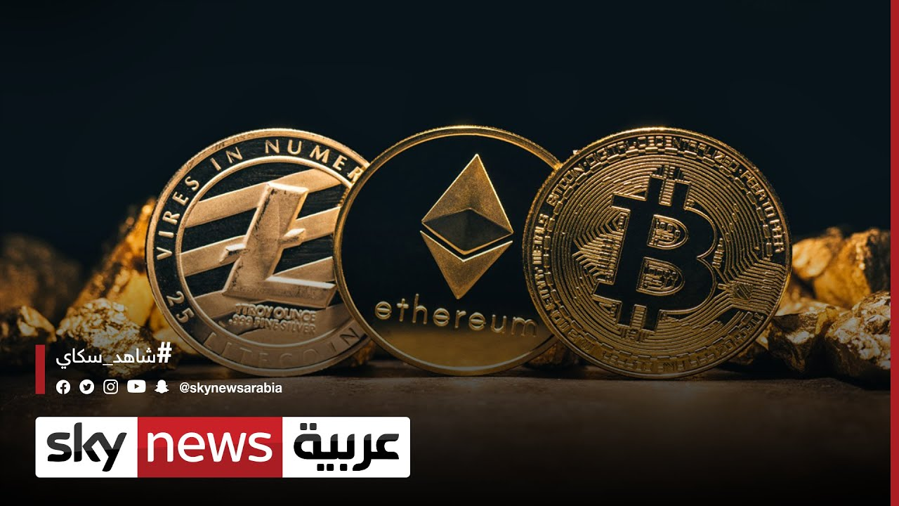 البحرين من أوائل الدول العربية التي تمنح رخص لتداول العملات المشفرة | #الاقتصاد  - 13:59-2021 / 5 / 4